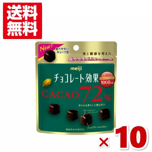 明治チョコレート効果カカオ72%パウチ10入(消化)メール便全国