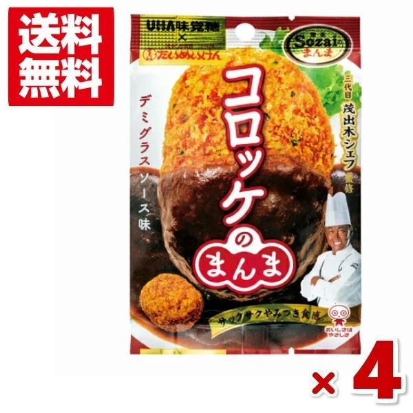 味覚糖 Sozaiのまんま コロッケのまんま デミグラスソース味 4袋入 (np) メール便全国送料無料