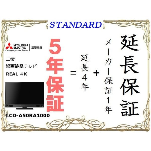 三菱電機 50V型 BS/CS 4Kチューナー内蔵液晶テレビ REAL(リアル)(Ultra HD ブルーレイ再生)(2TB) LCD-A50RA1000 ブラック新4K衛星放送チューナー&UHDの画像