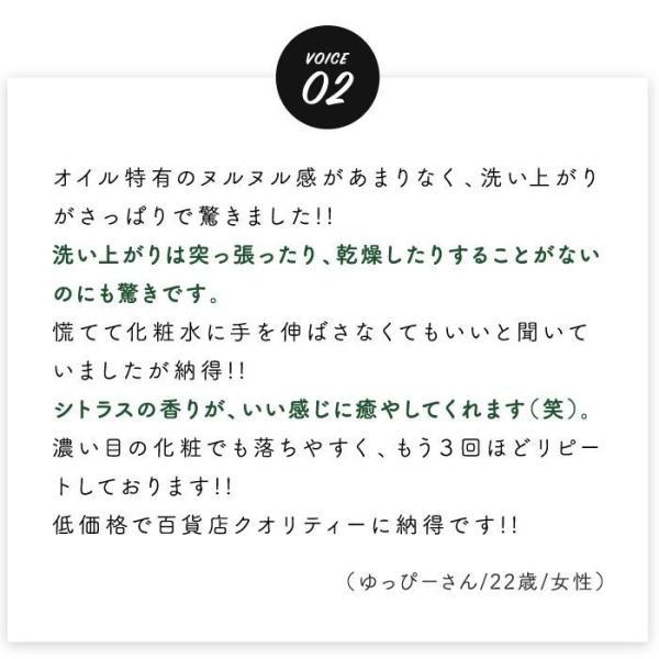 【2本セット半額!! 送料無料!!】BLANCA(ブランカ)ボタニカルクレンジングオイル 200ml  毛穴 化粧水 ウォーター 毛穴ケア|yumebank|11