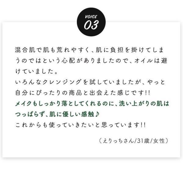 【2本セット半額!! 送料無料!!】BLANCA(ブランカ)ボタニカルクレンジングオイル 200ml  毛穴 化粧水 ウォーター 毛穴ケア|yumebank|12