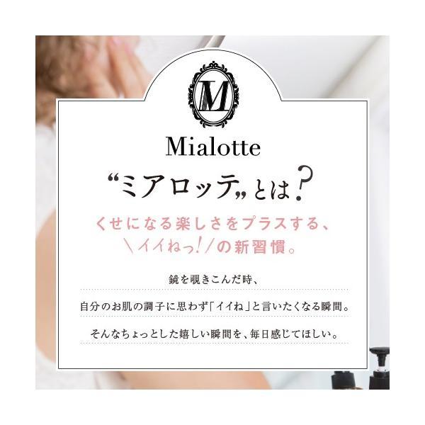 Mialotte(ミアロッテ)BRIGHT UP CLEANSING OIL(ブライトアップクレンジングオイル)|yumebank|02