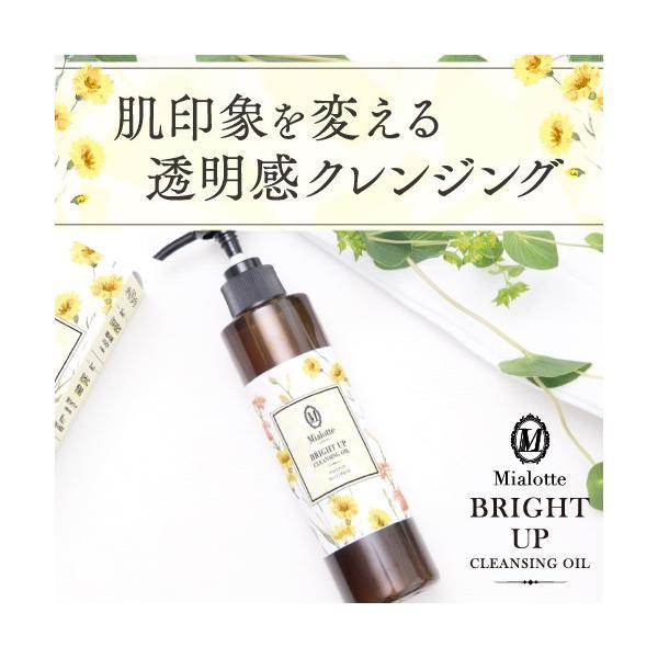 Mialotte(ミアロッテ)BRIGHT UP CLEANSING OIL(ブライトアップクレンジングオイル)|yumebank|03