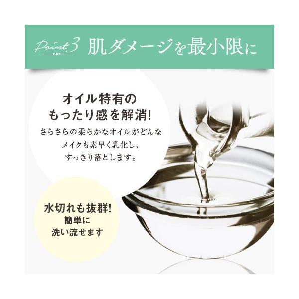 Mialotte(ミアロッテ)BRIGHT UP CLEANSING OIL(ブライトアップクレンジングオイル)|yumebank|06