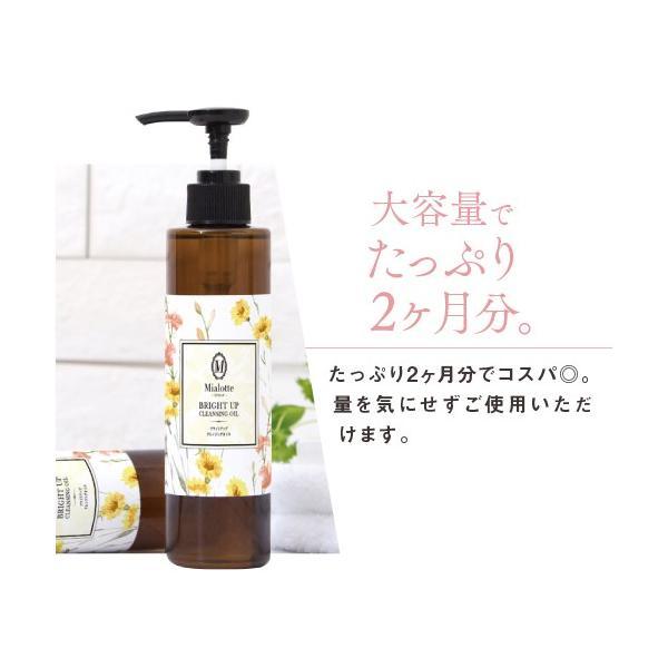 Mialotte(ミアロッテ)BRIGHT UP CLEANSING OIL(ブライトアップクレンジングオイル)|yumebank|08