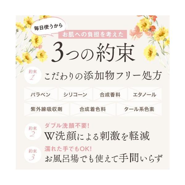 Mialotte(ミアロッテ)BRIGHT UP CLEANSING OIL(ブライトアップクレンジングオイル)|yumebank|09