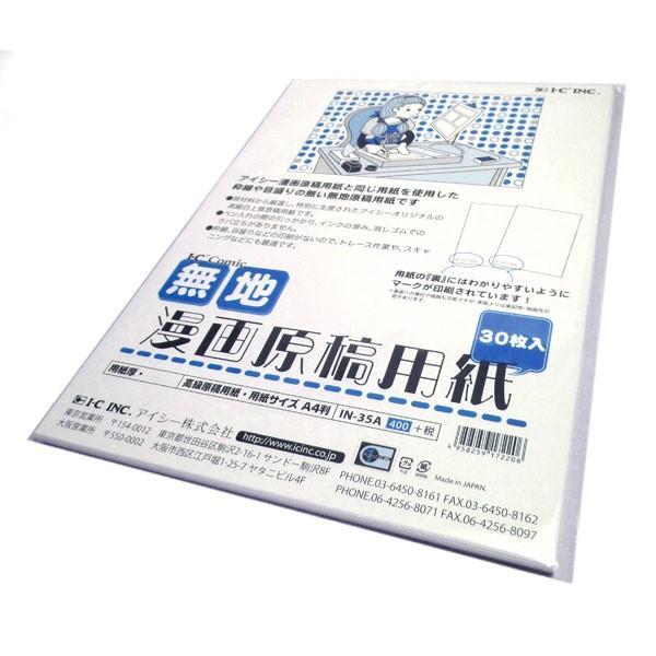 漫画 原稿用紙 アイシー コミック (無地) 漫画原稿用紙 A4 110kg