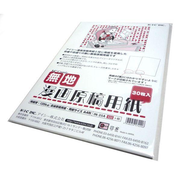 漫画 原稿用紙 アイシー コミック (無地) 漫画原稿用紙 A4 135kg