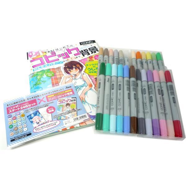 COPIC コピックチャオ スタート 24色セット 書籍バンドルセット yumegazai