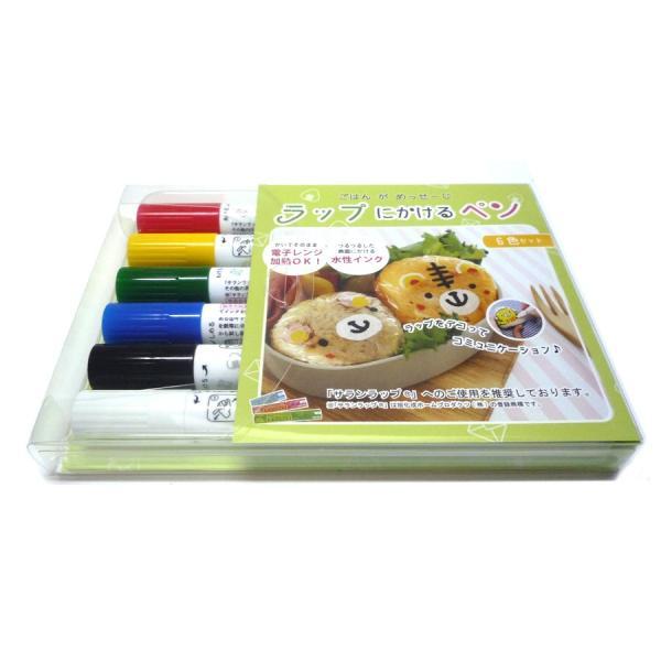 ラップにかけるペン 6色セット yumegazai