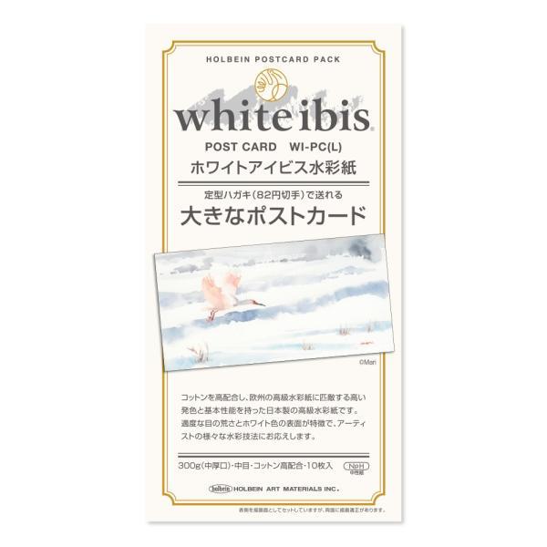 ホルベイン 大きなポストカード ホワイトアイビス水彩紙 (118×230mm) WI-PC(L) 10枚入り
