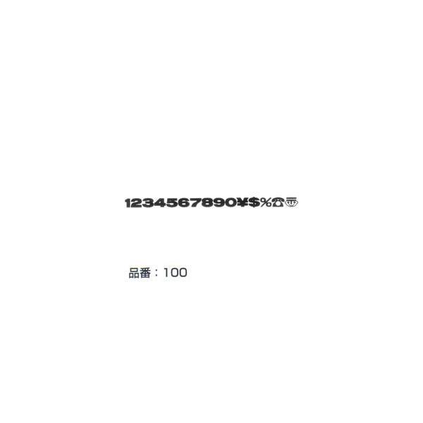 マクソン レタリング Annonce Grotesque 小文字 黒 136N 文字高 約12.6mm|yumegazai