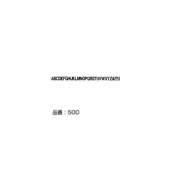 マクソン レタリング Helvetica Meduim 大文字 黒 584C 文字高 約29.4mm yumegazai