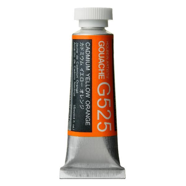 ホルベイン 不透明水彩絵具 ガッシュ 5号 (15ml) カドミウムイエローオレンジ