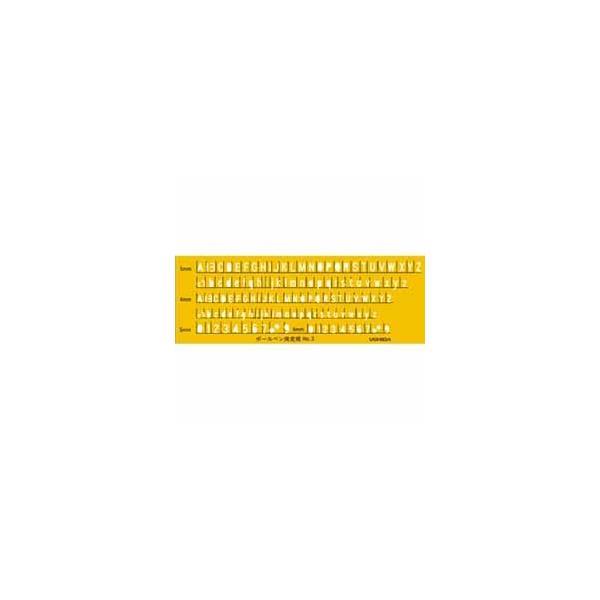 テンプレート 英字数字定規ボールペン用 No.3