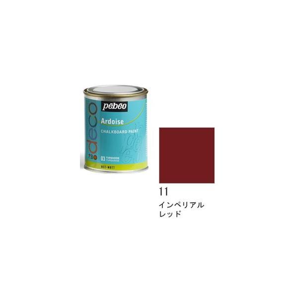 pebeo チョークボードペイント 250ml缶 インペリアルレッド