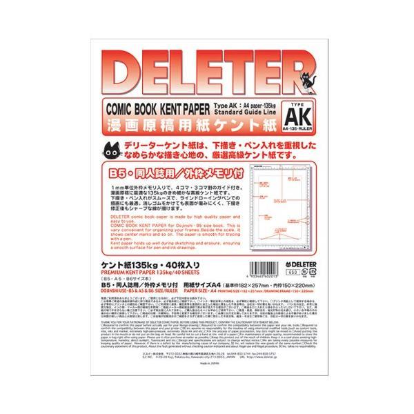 スクリーントーン デリーター 漫画原稿用紙 A4メモリ付 AKタイプ 135kg B5・同人誌用 (ケント紙)