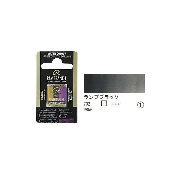 レンブラント 水彩絵具 ハーフパン ランプブラック T0586702-1