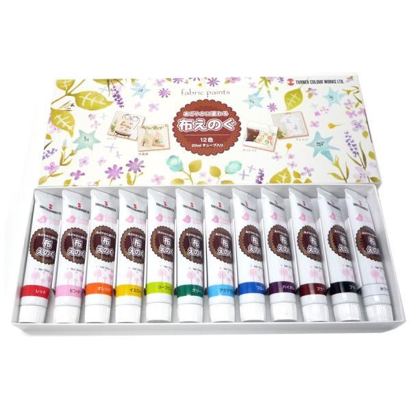 布用 絵具ターナー ファブリックペイント あざやかに塗れる 布えのぐ 20ml 12色セット|yumegazai