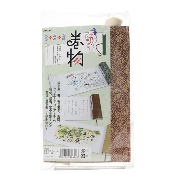 巻物 手作りキット 紗綾形 茜|yumegazai|02