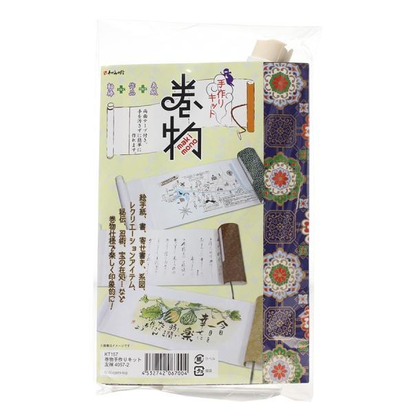 巻物 手作りキット 友禅4057-2|yumegazai|02