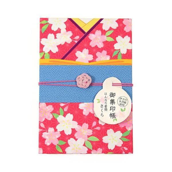 【御朱印帳】 集印帳 (大) 蛇腹 はんなり着物 さくら yumegazai 03