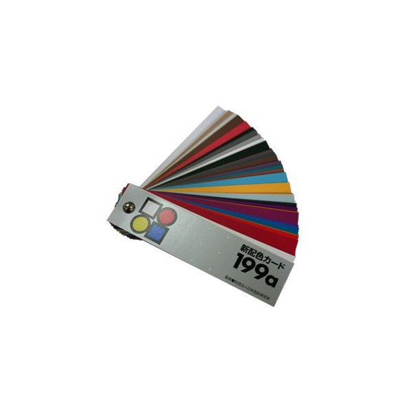 色彩学習や色彩検定に。日本色研 新配色カード199a|yumegazai