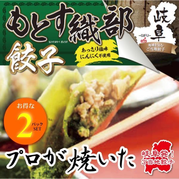 もとす織部餃子 お得な10個入り(180g)×2パックSET 岐阜 餃子 お取り寄せ 冷凍 yumegyoza