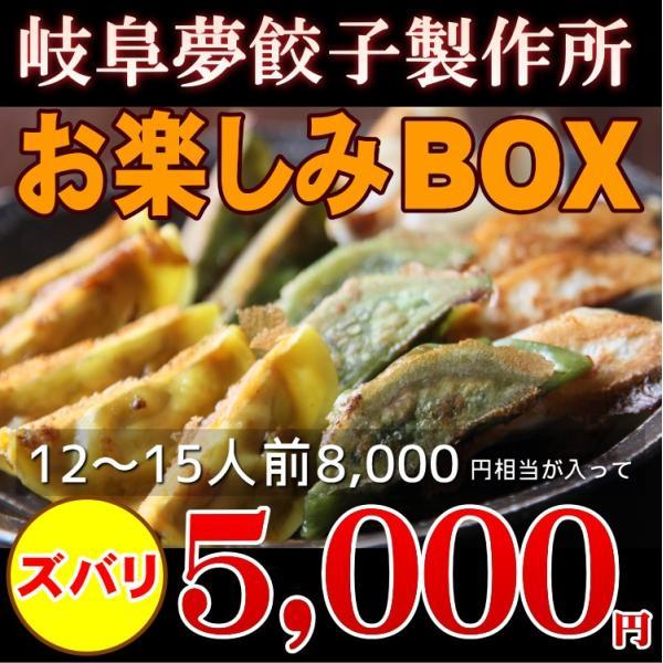 総額8000円相当の商品が・・・3000円以上お得!