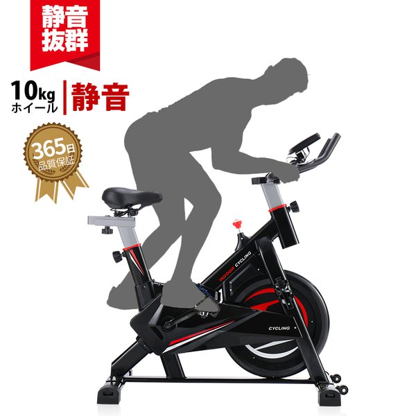 スピンバイクフィットネスバイク静音抜群1年安心保証負荷調整ランニングマシンエクササイズバイクリハビリ本格トレーニング