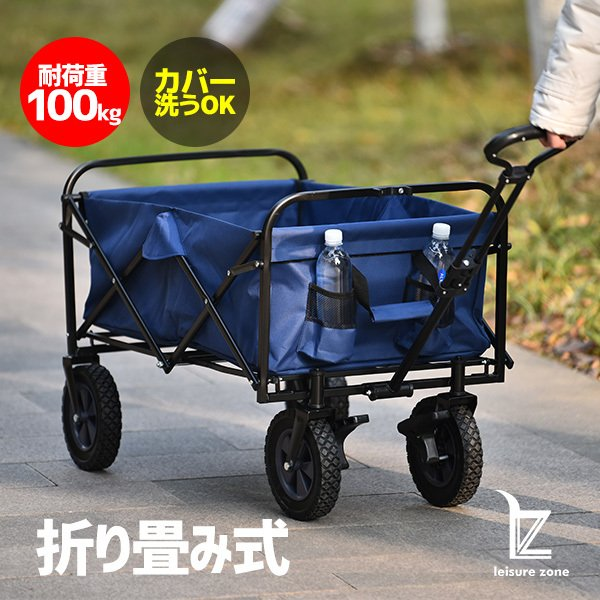 キャリーワゴン 折りたたみ おしゃれ 軽量 台車 キャンプ用品 運動会 キャリーカート 子供 アウトドア ショッピングカート