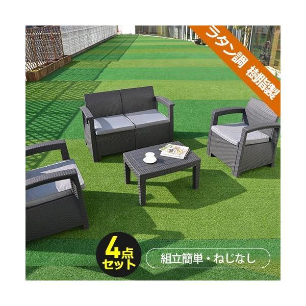 【10%OFF】ガーデン テーブル セット 4点 ガーデンファニチャー ラタン調 ねじなし 楽組 ガーデンソファ 屋外家具 ガーデン家具 庭