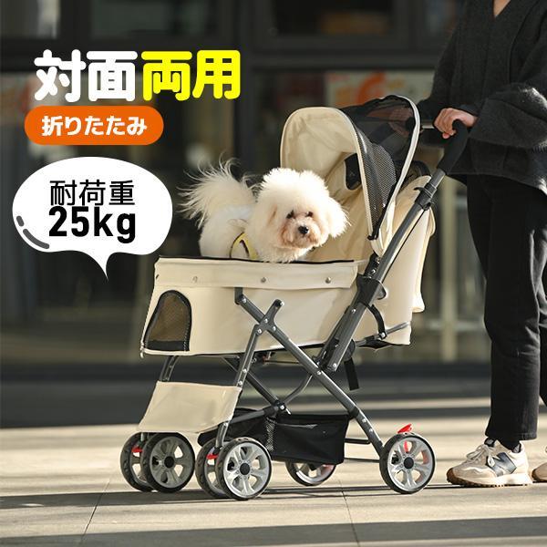 【10%OFF】ペットカート 中型犬 4輪 対面式 軽量 折りたたみ  ストッパー付き 軽量 介護用 ペットバギー 犬用 猫用 収納カゴ付き