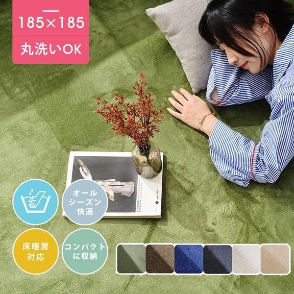 ラグ ラグマット おしゃれ 洗える 2畳 カーペット 185X185 シャギーラグ  リビングマット永年|yumeka