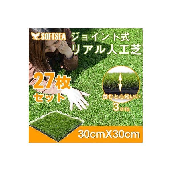 RoomClip商品情報 - 人工芝 リアル人工芝 ジョイント 27枚セット 2.4m用 ジョイント式