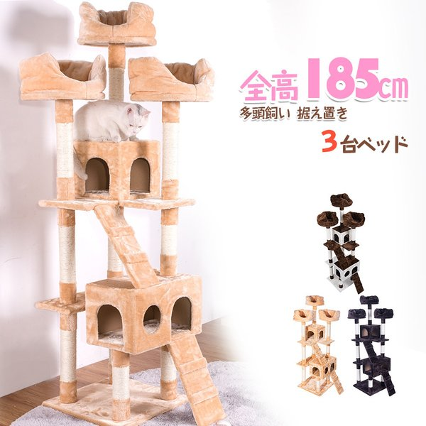 キャットタワー据え置き全高185cm大型猫用おしゃれ爪とぎ猫タワー猫タワー猫用猫用品多頭飼い麻紐