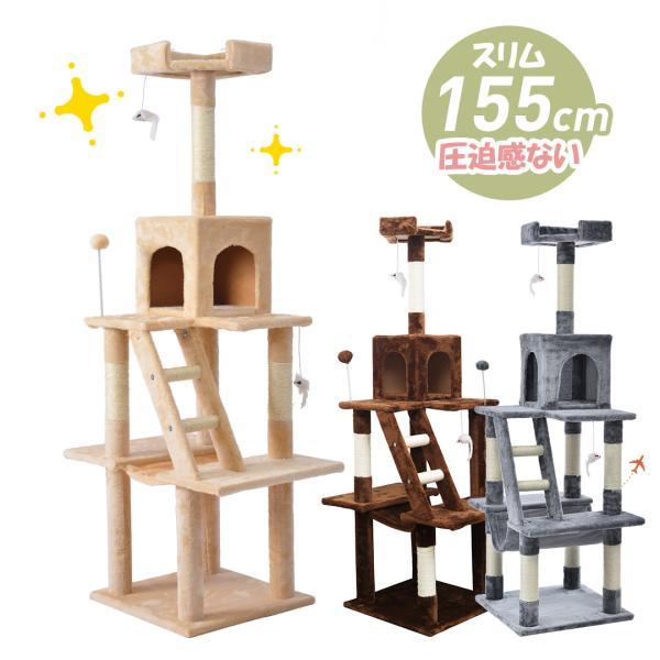 キャットタワー 据え置き ハンモック付き 全高155cm 猫タワー おしゃれ 省スペース 麻紐 爪とぎ 猫 タワー 猫用 猫用品 多頭飼い