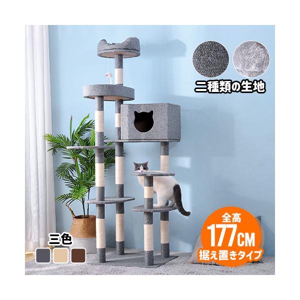 キャットタワー据え置き全高177cm大型猫用おしゃれ爪とぎ猫タワー猫タワー猫用猫用品多頭飼い麻紐