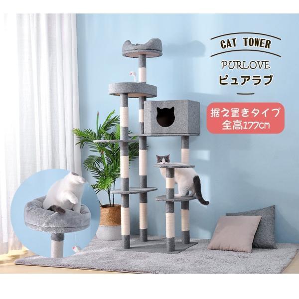 【誰でも+10%】キャットタワー 据え置き PURLOVE猫タワー おしゃれ 多頭飼い ネズミおもちゃ 麻紐 省スペース 爪とぎ 隠れ家 猫タワー|yumeka|02