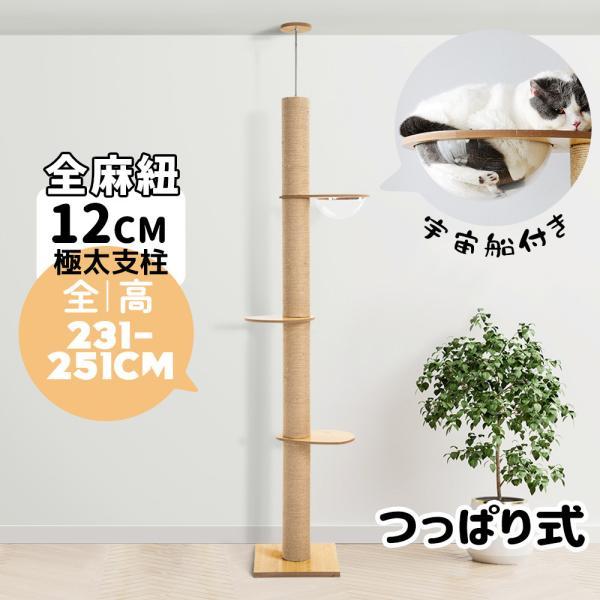 キャットタワー突っ張り宇宙船付き猫タワーおしゃれ全高231-251cm爪とぎつっぱり多頭飼い麻紐猫用品