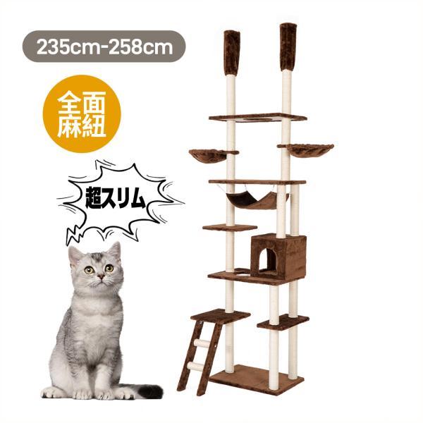 キャットタワー突っ張りスリム猫タワーおしゃれ全高233-253cm全面麻紐爪とぎつっぱり多頭飼い猫用品