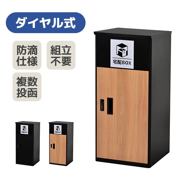 宅配ボックス 据置型  大容量 屋外 一戸建て用 おしゃれ マンション 防水 ポスト 配達ボックス 不在受取 置き配