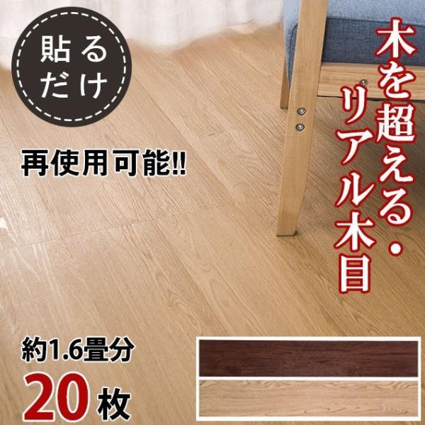 フロアタイル 床材 木目調 フローリング 貼るだけ シール 床材 最安値へ挑戦 無垢材 タイル 床 滑り止め yumeka