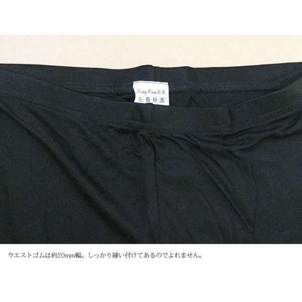 レギンス 7分丈 誕生日ギフト シルク100% レース付きのストレッチ生地 ブラック・黒 お肌に優しい メール便 送料無料|yumekairo|11