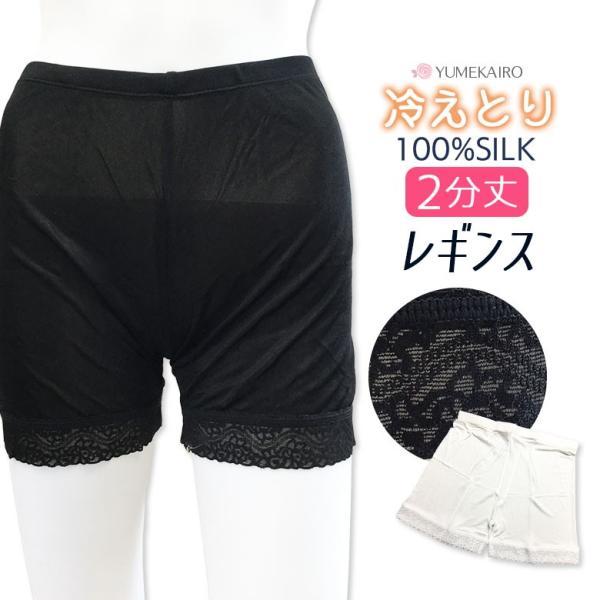 レギンス 2分丈 スパッツ シルク100% 裾レース付き ブラック/ホワイト 絹 ストレッチ生地 お肌に優しい メール便 送料無料|yumekairo