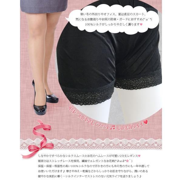 レギンス 2分丈 スパッツ シルク100% 裾レース付き ブラック/ホワイト 絹 ストレッチ生地 お肌に優しい メール便 送料無料|yumekairo|03
