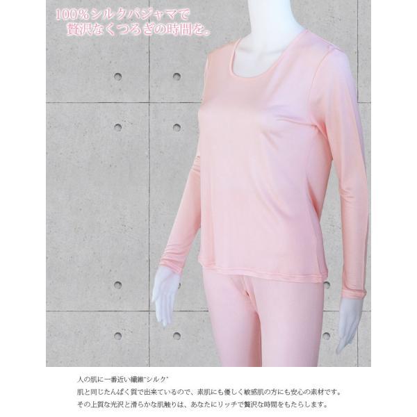 ルームウェア レディース パジャマ シルク100% シンプル 無地 長袖 上下セット 部屋着 3色展開|yumekairo|02