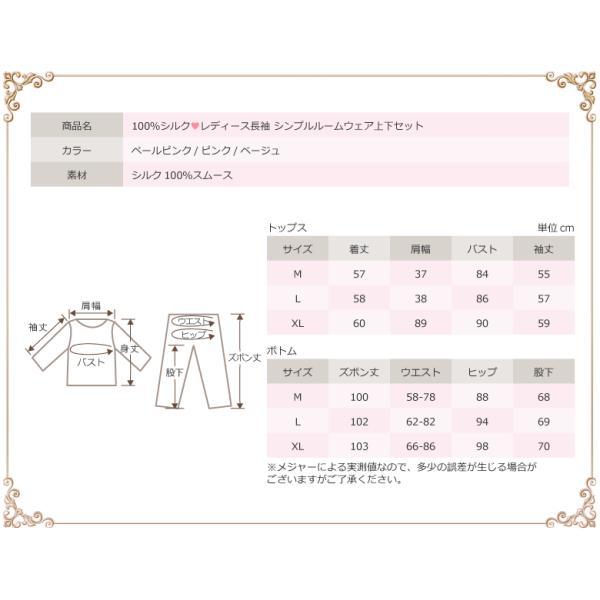 ルームウェア レディース パジャマ シルク100% シンプル 無地 長袖 上下セット 部屋着 3色展開|yumekairo|16