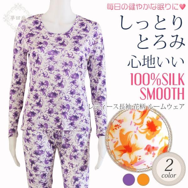 ルームウェア レディース パジャマ シルク100% フラワー・花柄 誕生日ギフト 長袖 部屋着 オレンジ・パープル 送料無料|yumekairo