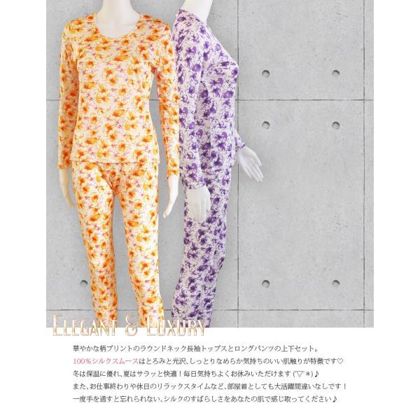 ルームウェア レディース パジャマ シルク100% フラワー・花柄 誕生日ギフト 長袖 部屋着 オレンジ・パープル 送料無料|yumekairo|03